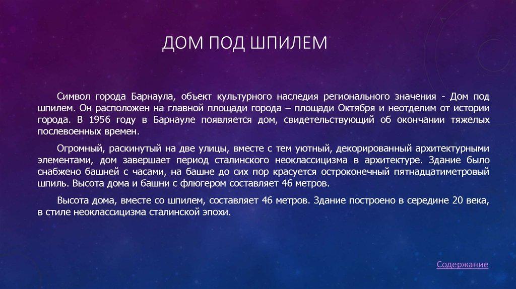 Новости Барнаула сегодня  Последние криминальные