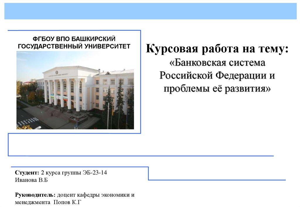 Красноярский государственный аграрный университет курсовая
