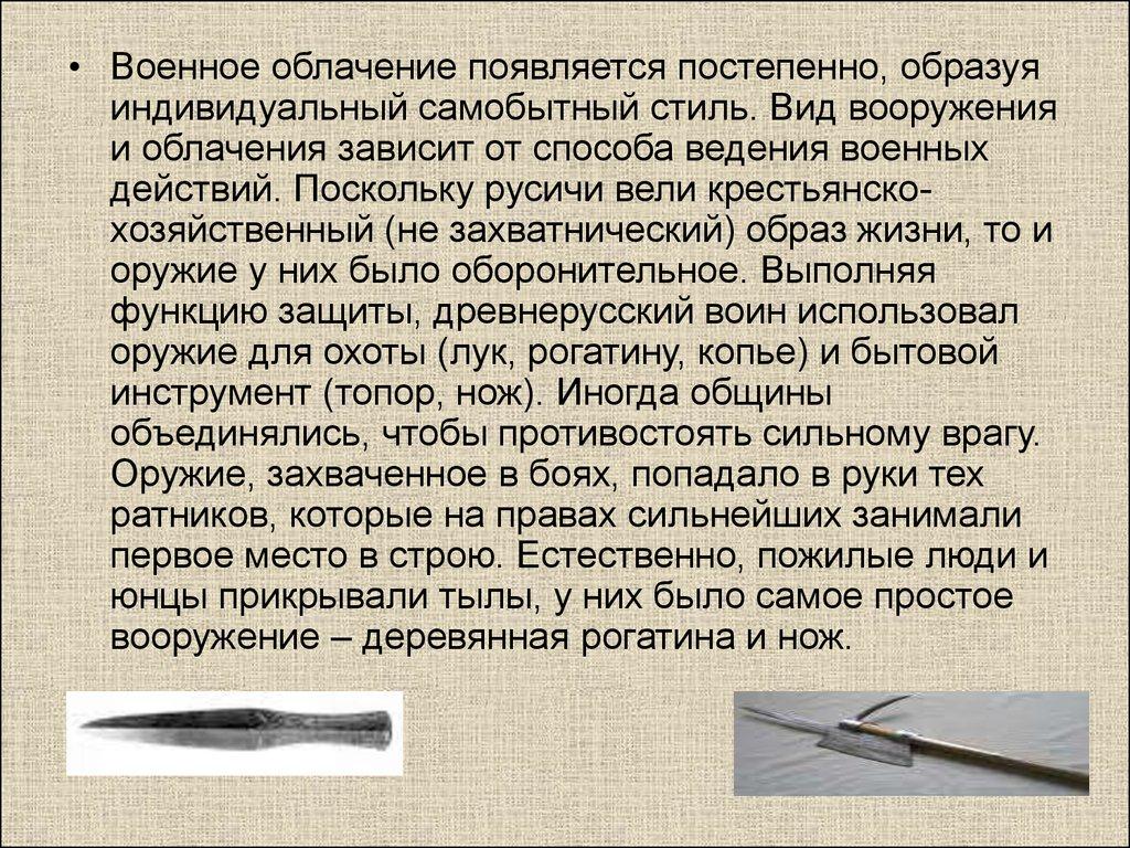 презентация оружие русских воинов 18 века