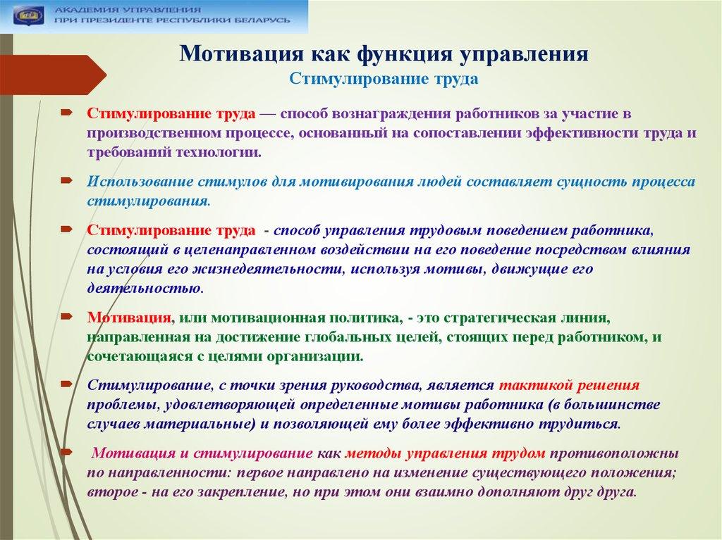 5. Мотивация как функция управления: В теории и практике ...