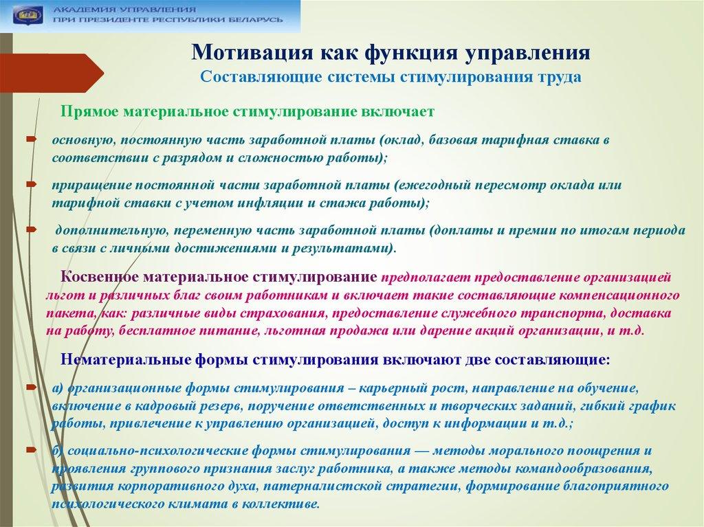 3. Организация как функция управления: Для достижения ...