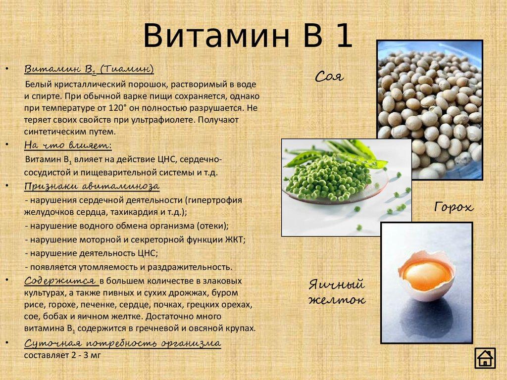 много витаминов группы в содержит рис