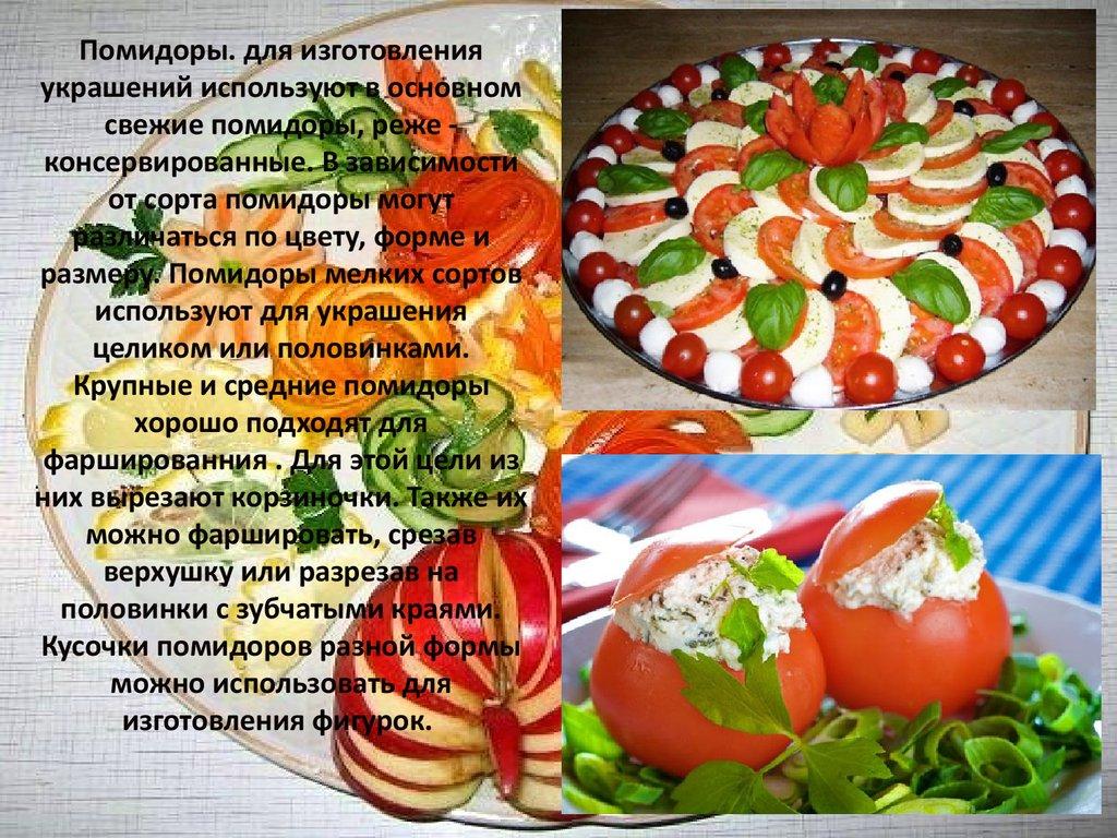 Оформление вторых блюд с видео