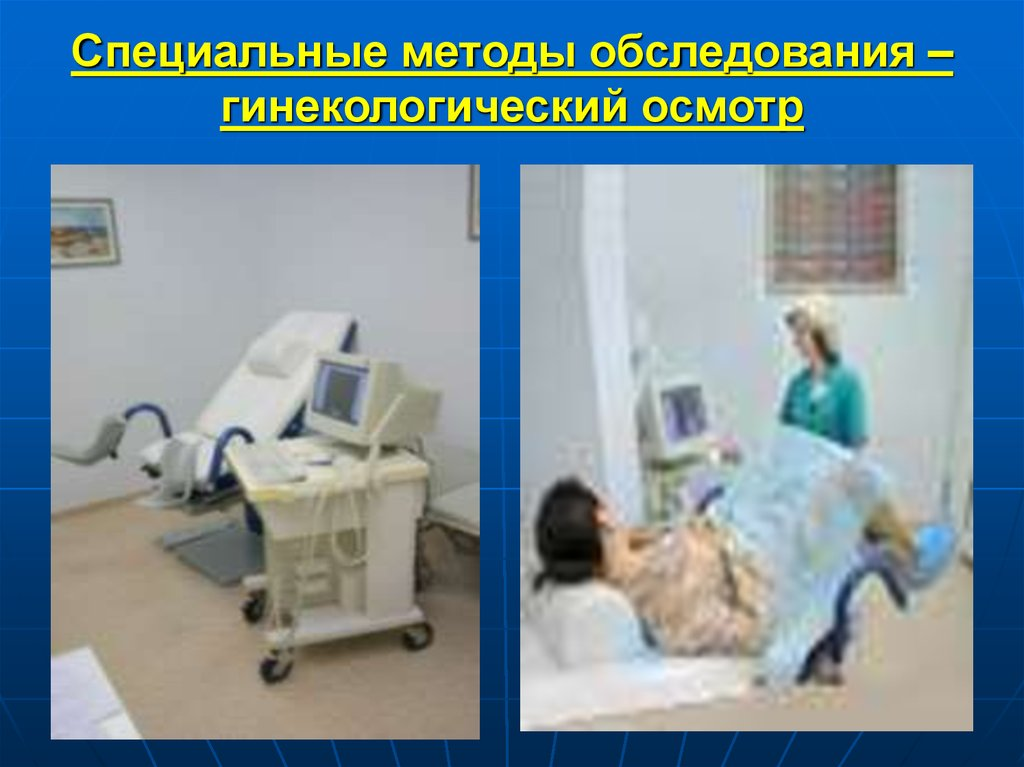 осмотр гинеколога смотреть фото онлайн