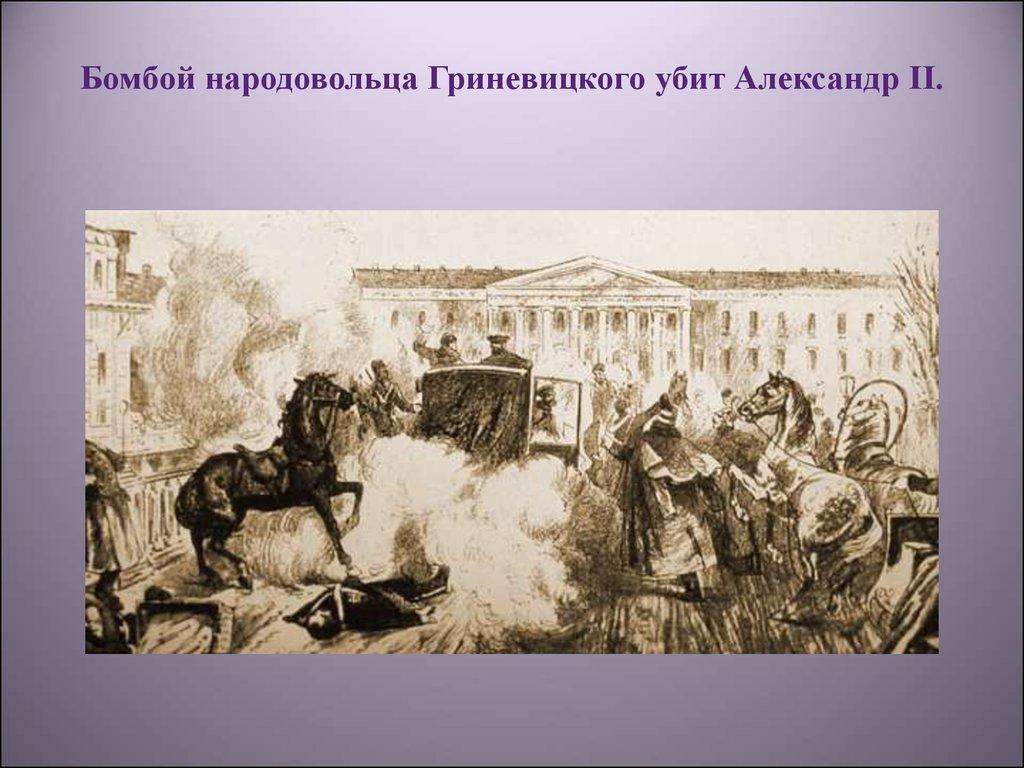 1 марта 1881 года последнее покушение на александра ii, приведшее к его смерти