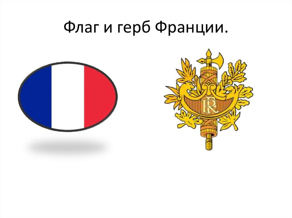 Герб и флаг картинки