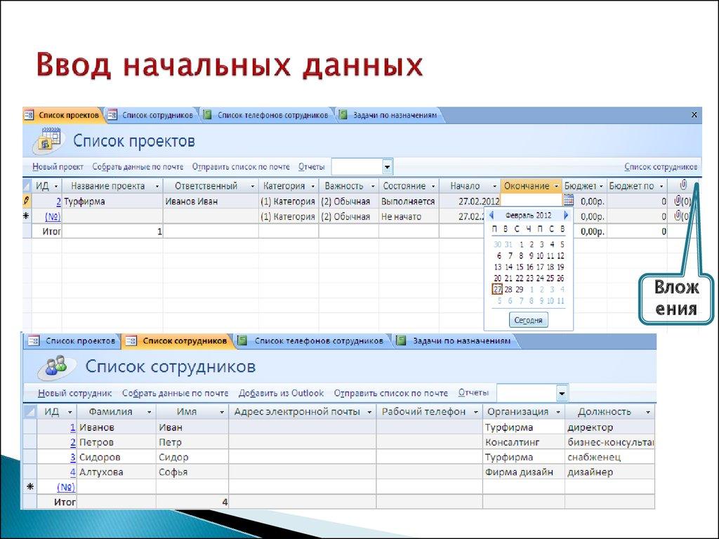 презентация с таблицами и диаграммами