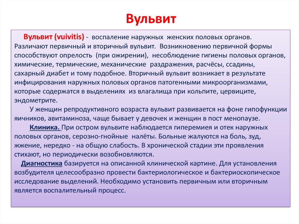Микрофлора влагалища - online presentation