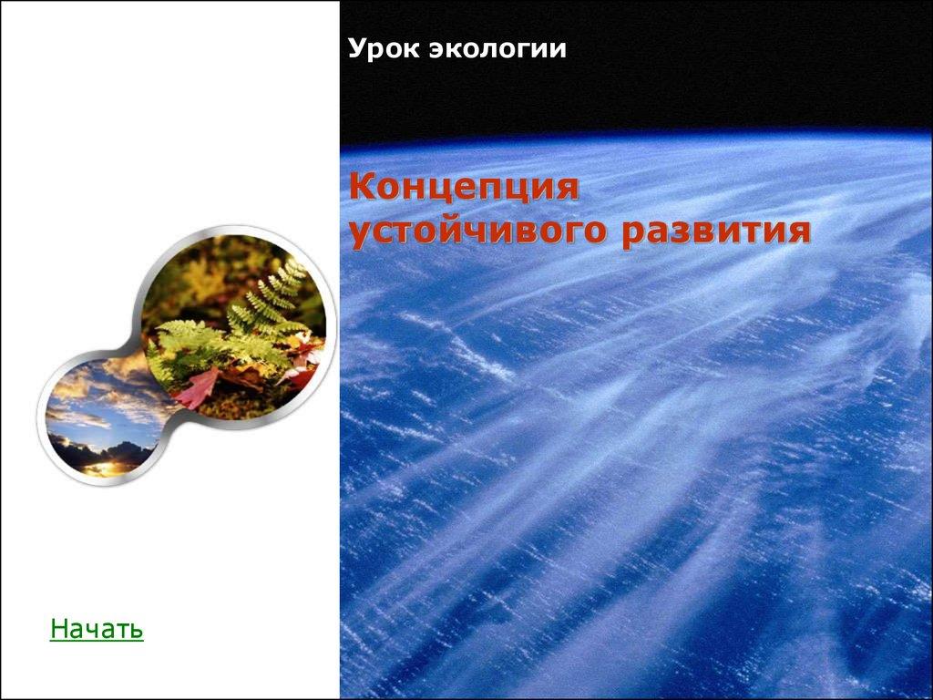 презентация на тему последствия дегратации лесов