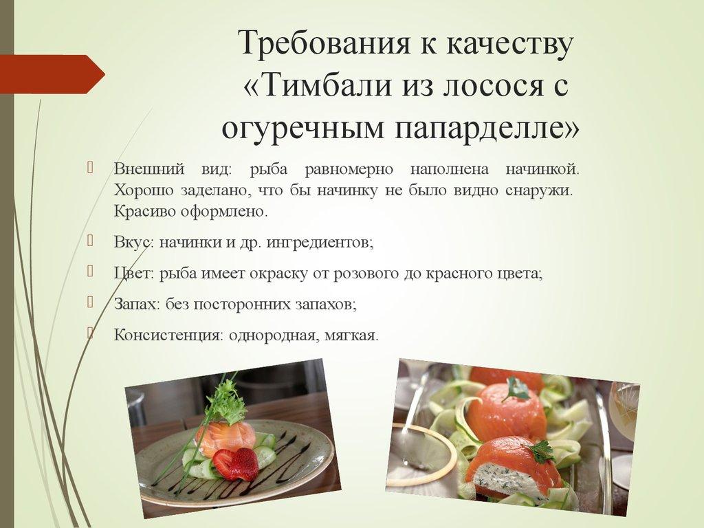 Как приготовить горбушу в микроволновке рецепты
