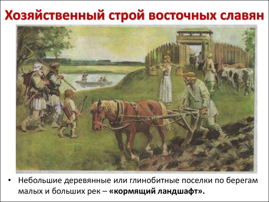 схема восточнославянских племен иерархия