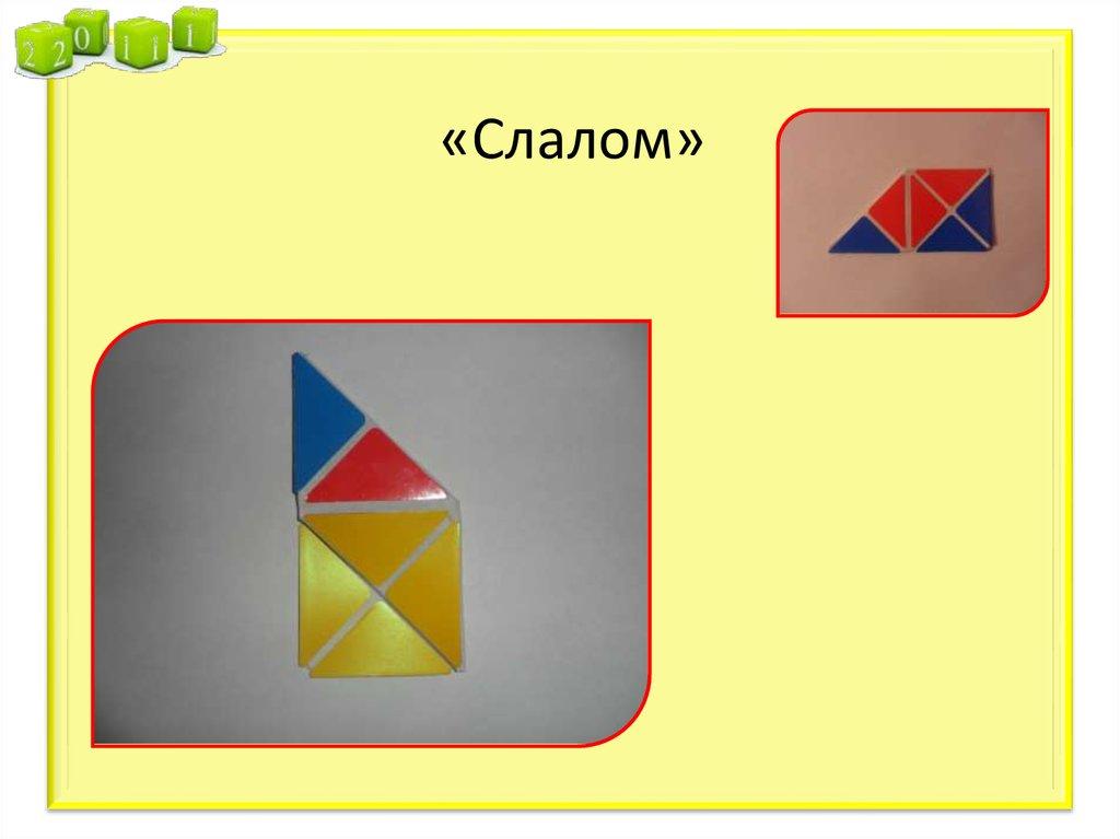 знакомство с квадратом презентация