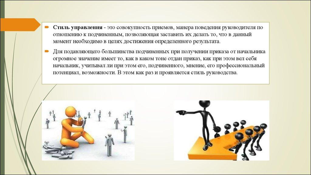 стиль руководства представляет собой совокупность - фото 7