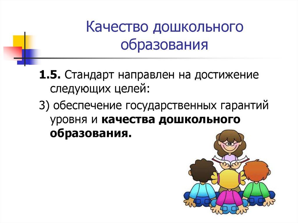 качество дошкольного образования таблица