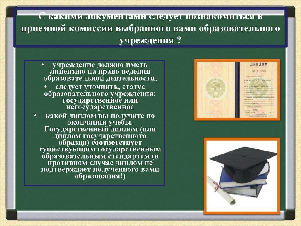 с какими документами следует познакомиться в приемной комиссии выбранного вами образовательного