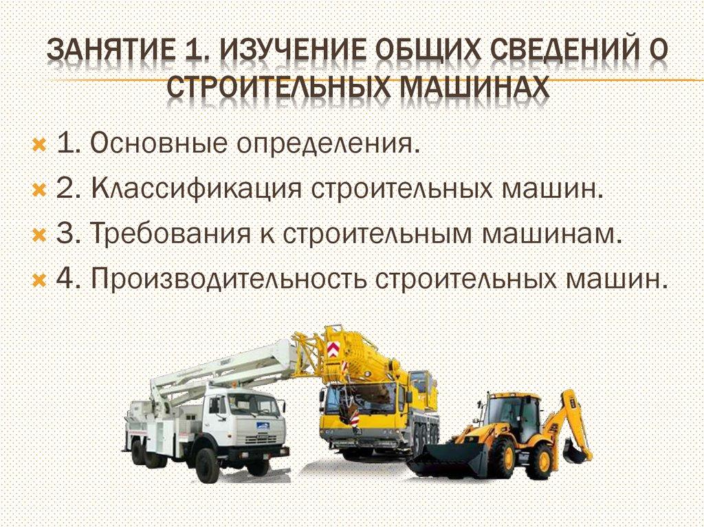 аренда строительных машин и оборудования с оператором это