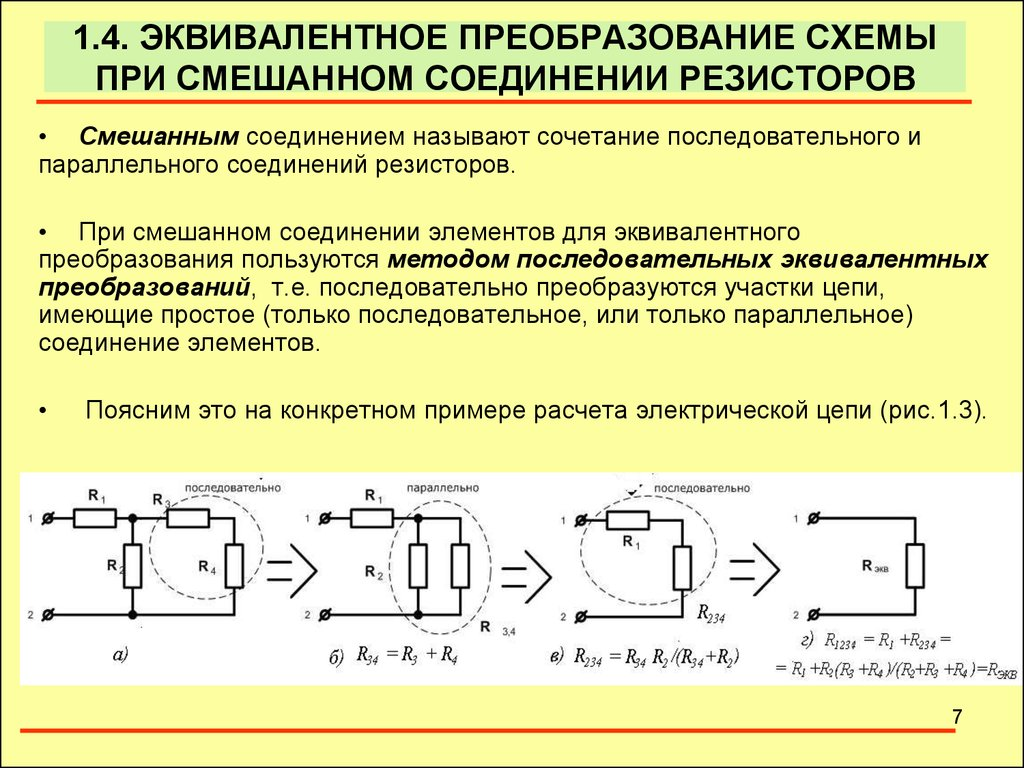 Параллельные расчеты схемы