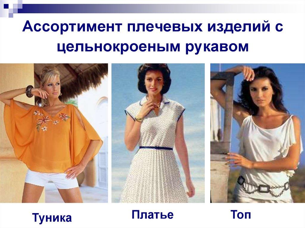 Различные Модели Блузки С Цельнокроеным Рукавом Для Полных