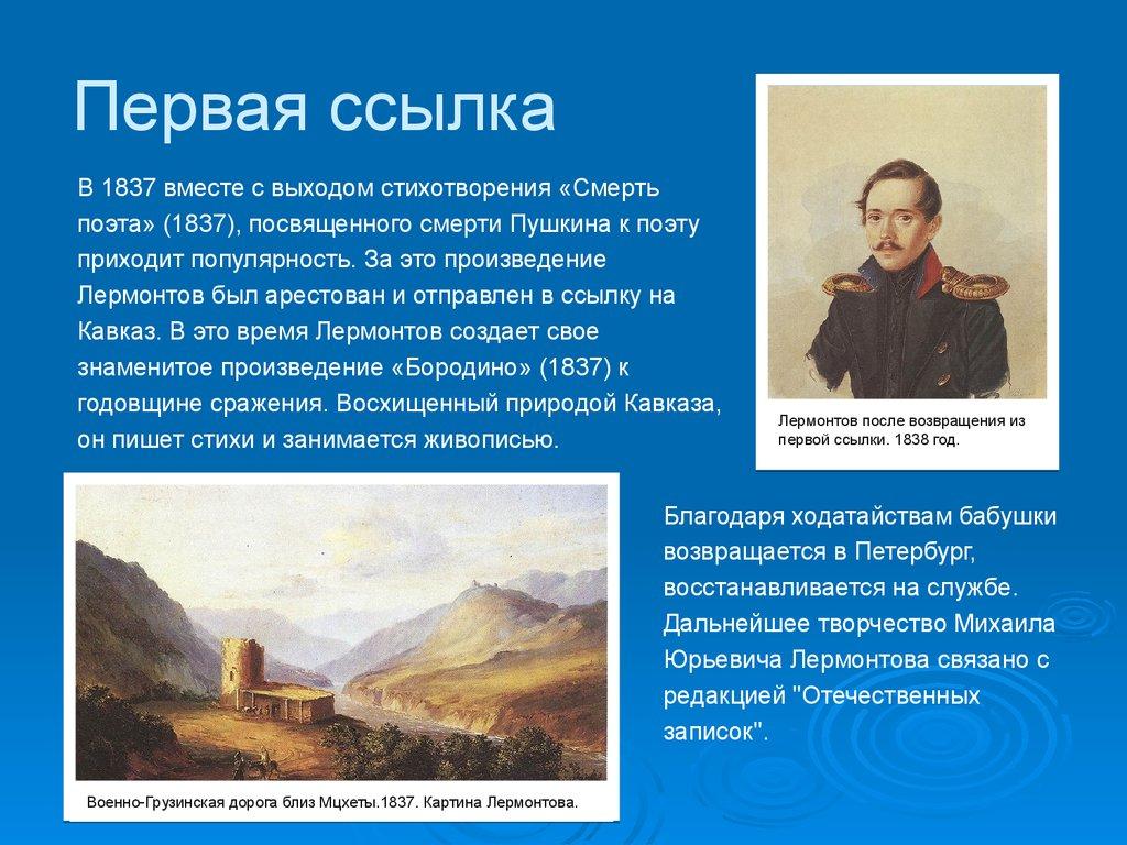 биография михаила юрьевича лермонтова