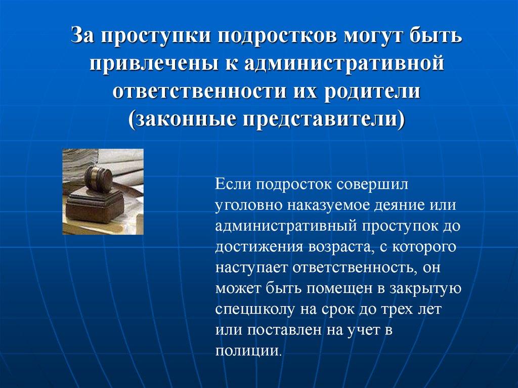 Закон о прописке и регистрации