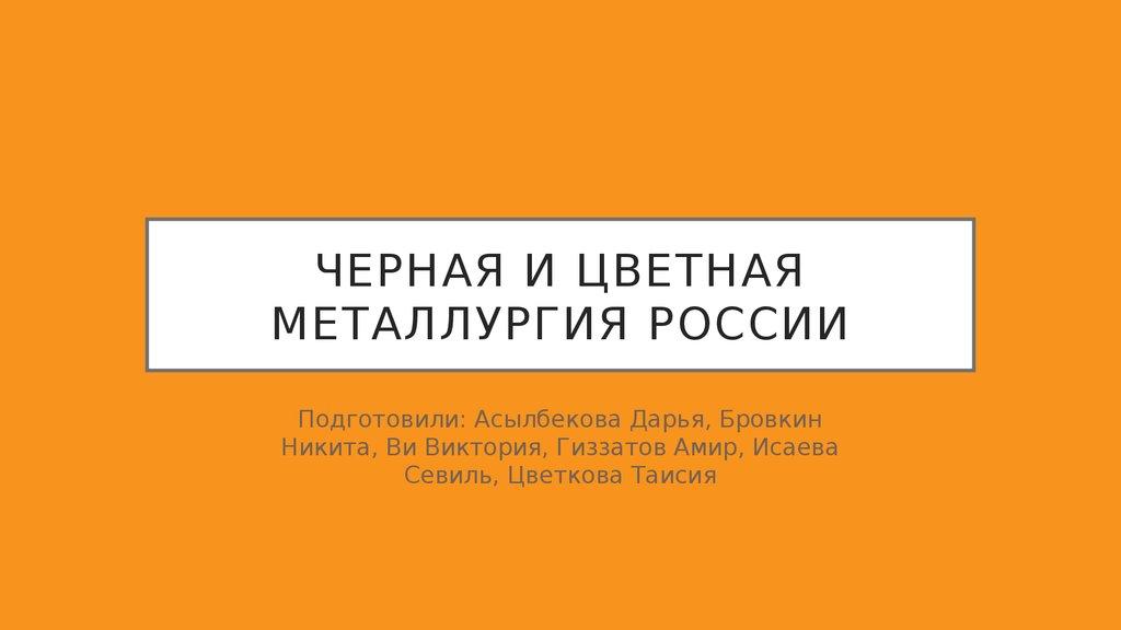 Металлургия России Презентация