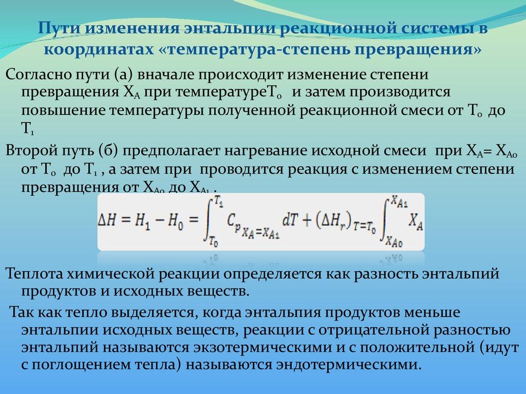 Уравнение температурного режима реактора - online presentation