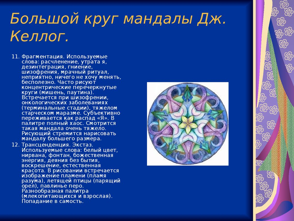 Большой круг мандалы келлог