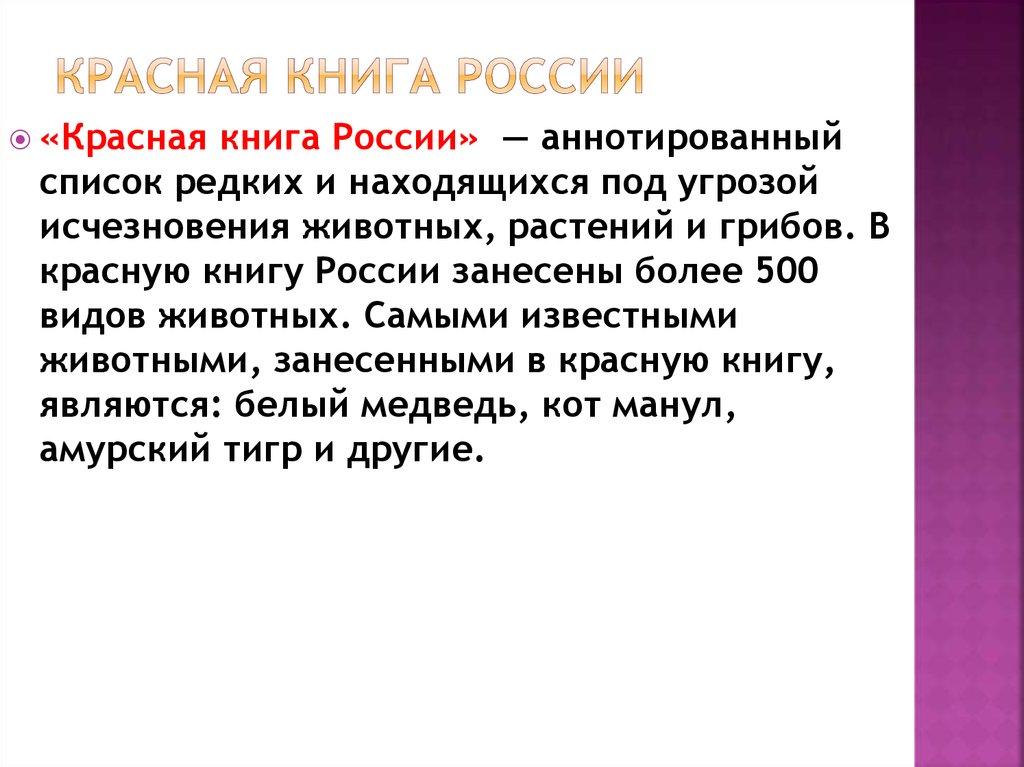 красная книга россии знакомство