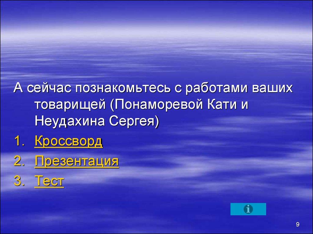 презентация по н. м. пржевальскому