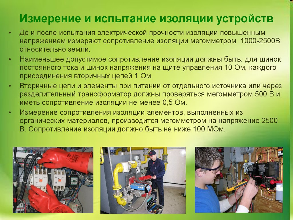 устройство и монтаж электрических сетей и распределительных устройств