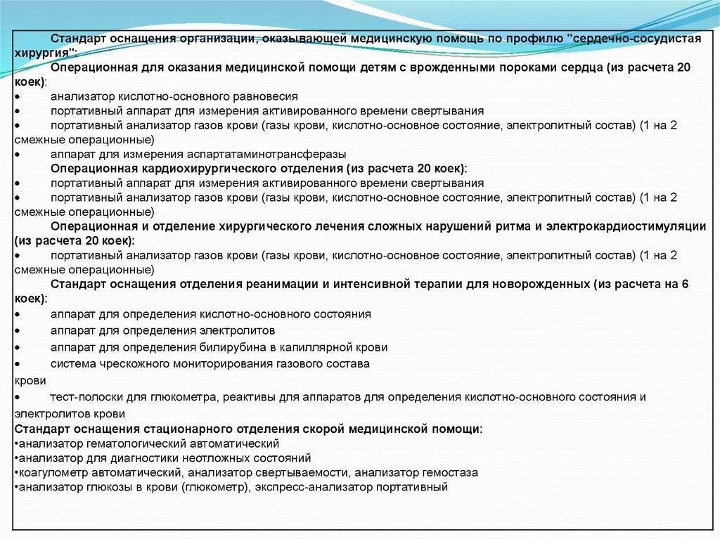 Отчет производственной практики медсестры 888