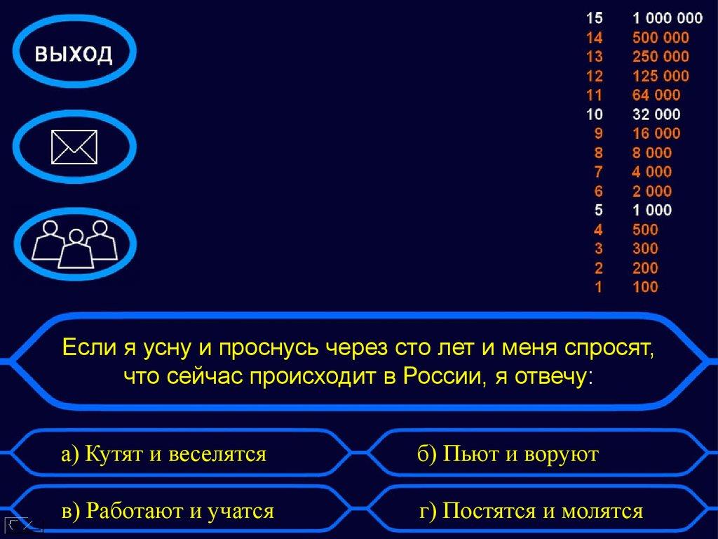 игра злые языки