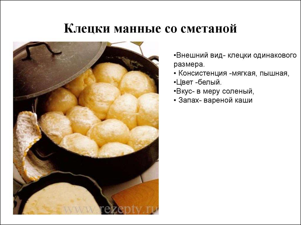 Рецепт клецок для супа с пошагово в