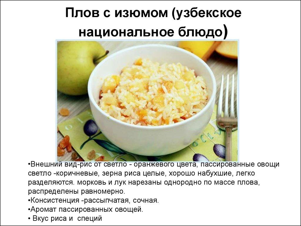 Узбекский плов с изюмом рецепт