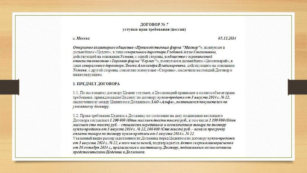 Договор о Замене Кредитора образец
