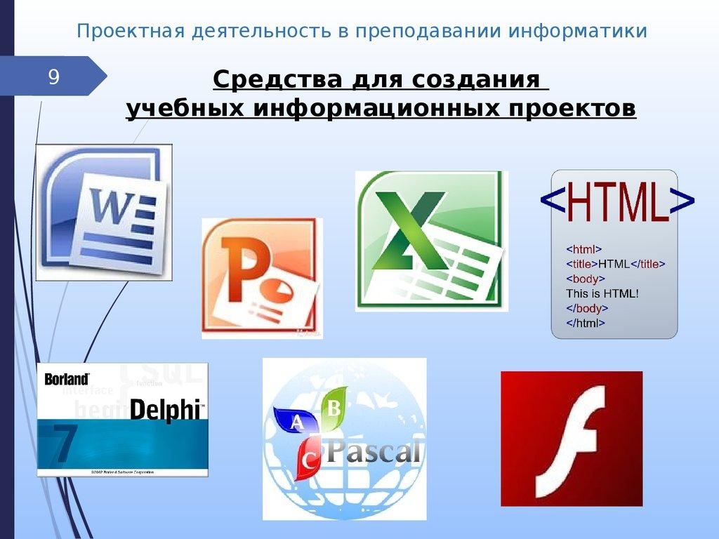 Програмку для сотворения учебных презентаций