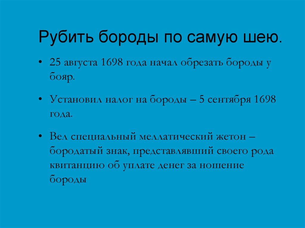 Презентация Реформа Петра 1 7 Класс