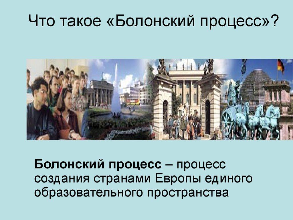 россия и болонский процесс создание единого образовательного пространства