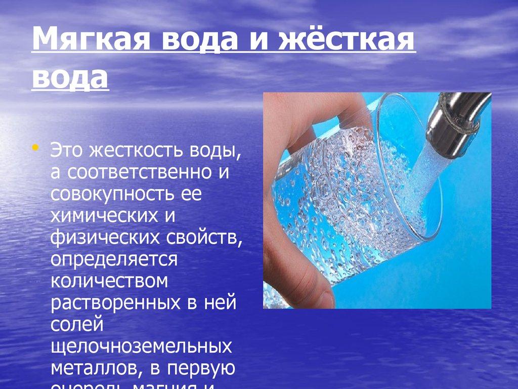 Как из мягкой воды сделать жёсткую