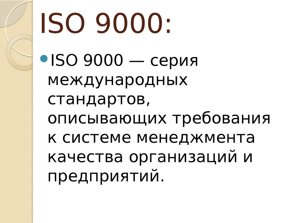 Стандартов iso серии