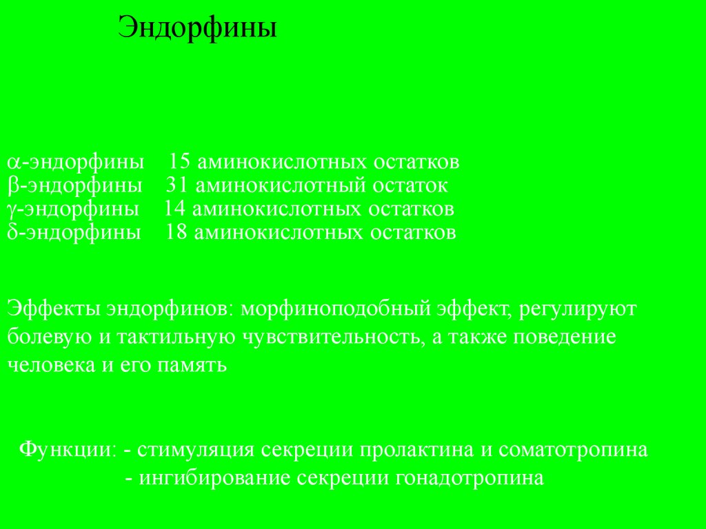 гормоны либерины и статины