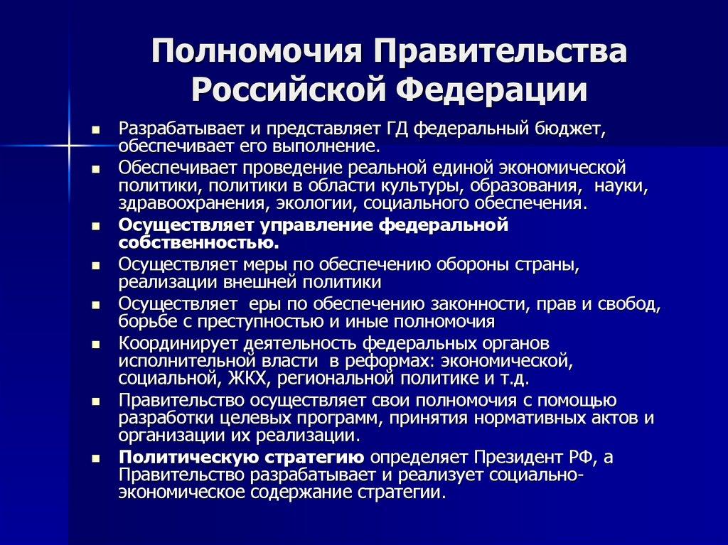 полномочия правительства рф реферат