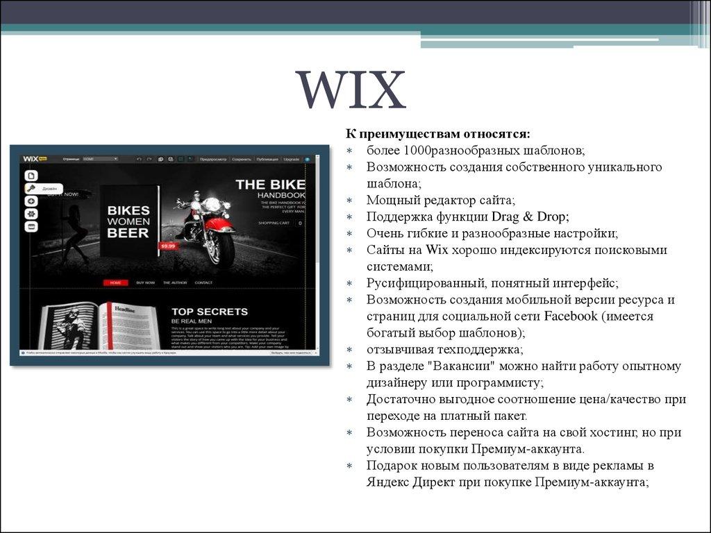 Дизайн сайта основы