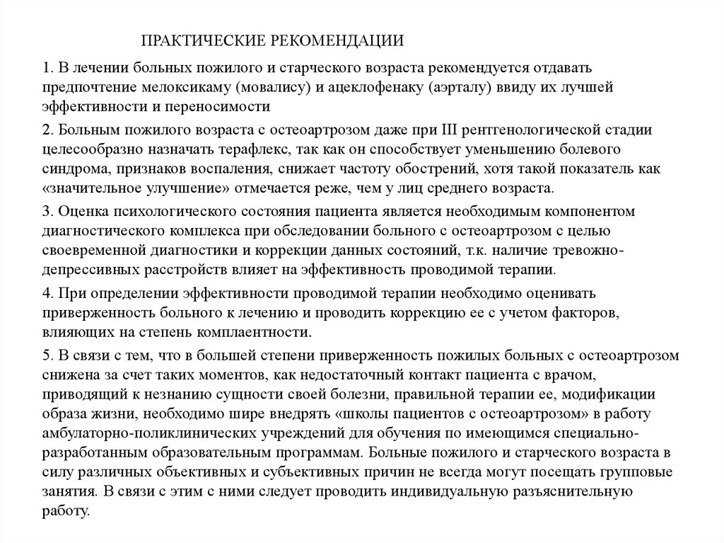 analgetiki-v-period-laktatsii