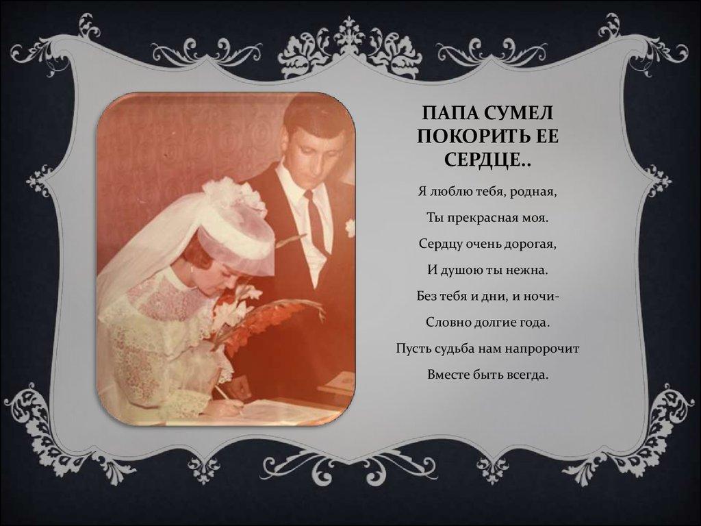 Поздравления для папы с днем рождения от всей семьи
