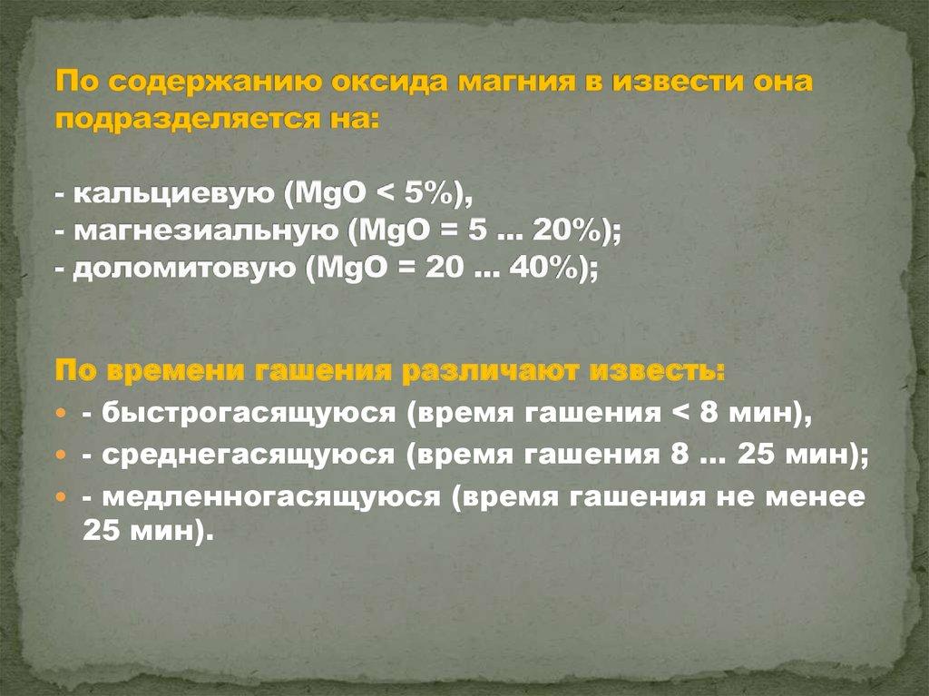 Магнезиальные вяжущие вещества 6