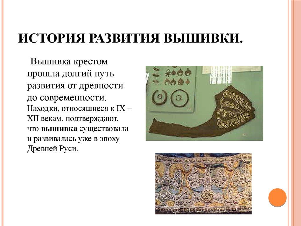История создания вышивки 90