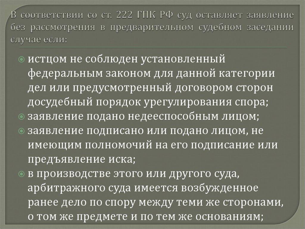означает, что статья 222 гпк российской федерации покупке или продаже