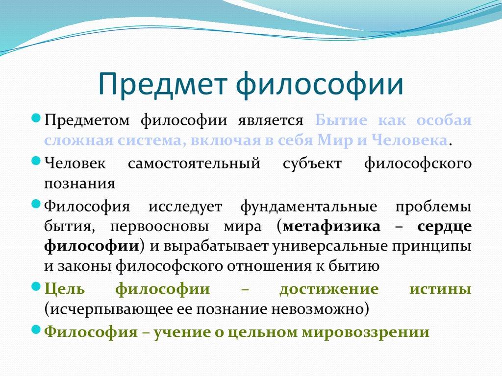 спиркин а.г философия учебник а.г.спиркин м гардарики 2002