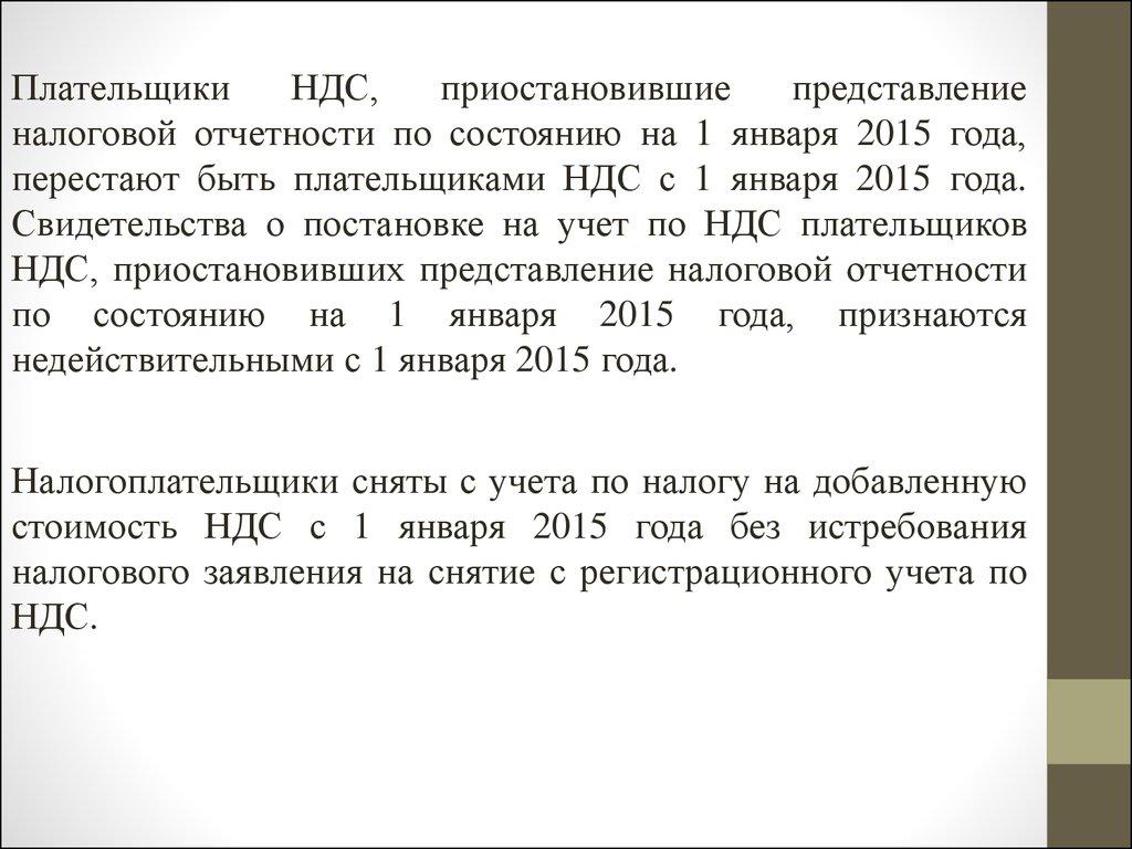 бланк налоговое заявление о приостановлении предоставлении налоговой отчетности